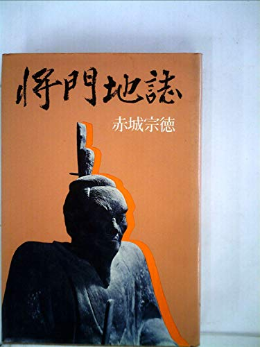 将門地誌 (1972年)
