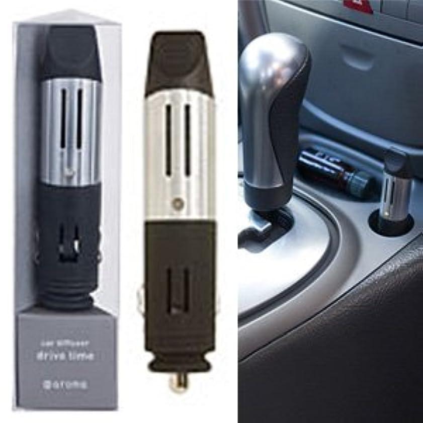 きちんとした長さ刈る車用アロマディフューザー ドライブタイム [ソケットタイプ/DC12V電源] カラー:シルバー
