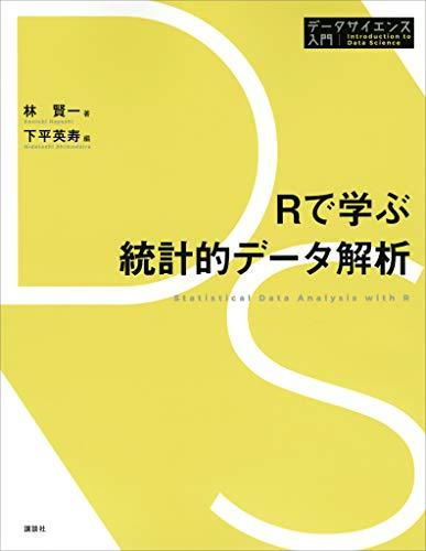 Rで学ぶ統計的データ解析 (データサイエンス入門シリーズ)