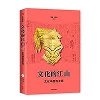 文化的江山01:文化中国的来源(中国文化の起源) 中国語