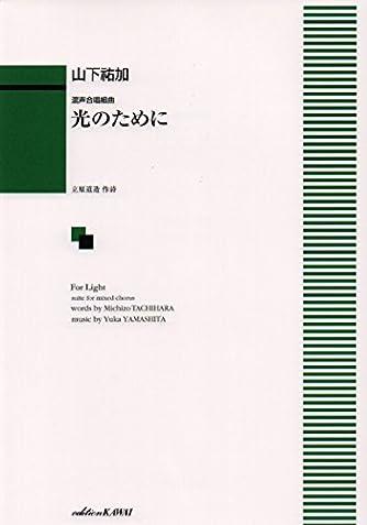 混声合唱組曲 光のために (1388)