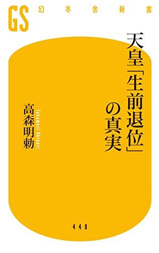 天皇「生前退位」の真実 (幻冬舎新書)