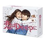 恋はDeepに Blu-ray BOX[Blu-ray/ブルーレイ]