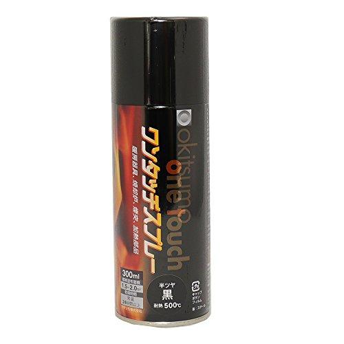 耐熱塗料 オキツモ ワンタッチスプレー 半艶 ブラック 300ml /500℃ 黒 塗料 バイク 車