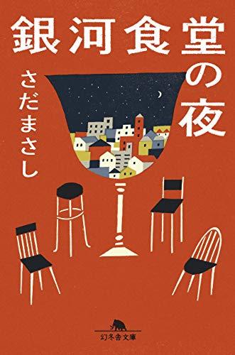 銀河食堂の夜 (幻冬舎文庫)