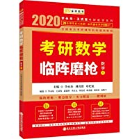 Lee Wing-lok. 2020 PubMed PubMed mathematics mathematics. mathematics three crash course(Chinese Edition)