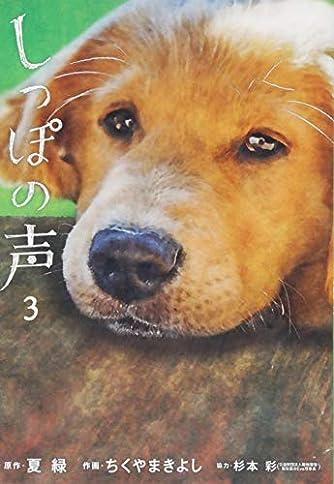 しっぽの声 (3) (ビッグコミックス)