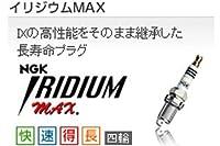 イリジウムMAXプラグ 2012/8~ デミオ DJ3AS/DJ3FS ■エンジン:P3-VPS (SKYACTIV・DISI) ■排気量:1300 4本セット