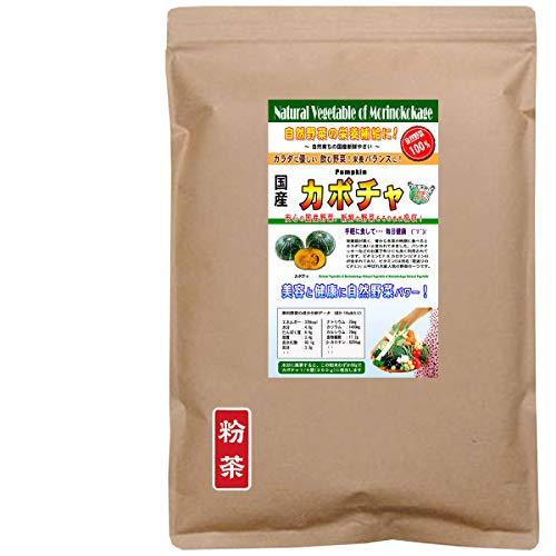 森のこかげ 国産 野菜 粉末 かぼちゃ カボチャ (300g) 野菜 パウダー S