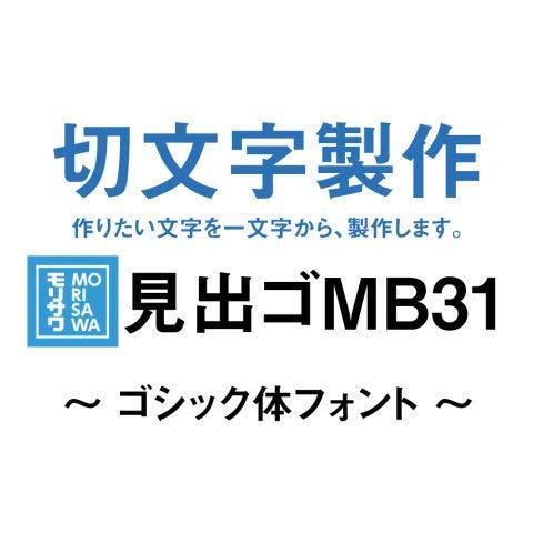 nc-smile 1文字からの切文字 オーダーメイド 製作 モリサワ 見出ゴ 見出ゴ MB31ゴシックカッティング ステッカー シール (文字高さ 200mm)