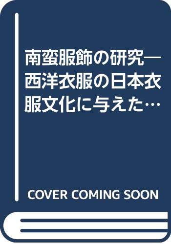 南蛮服飾の研究―西洋衣服の日本衣服文化に与えた影響の詳細を見る