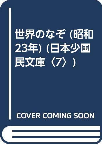 世界のなぞ (昭和23年) (日本少国民文庫〈7〉)の詳細を見る