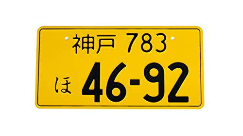 Custom Japanese License Plate - Embossed Characters - Customized Text - Yellow and White Background