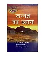 Mohmmad Iqbal Kilani (Hindi)