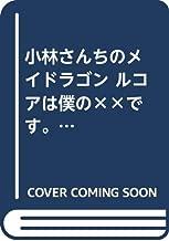 小林さんちのメイドラゴン ルコアは僕の××です。 (1) (アクションコミックス)