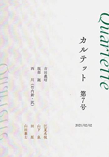 【Amazon.co.jp 限定】カルテット 7号