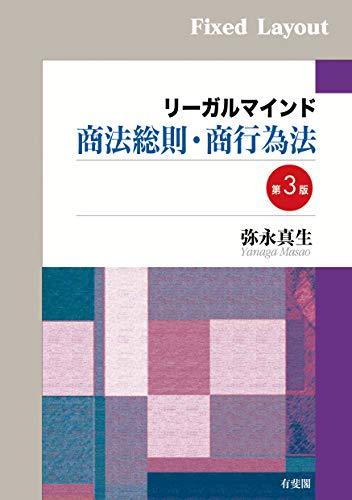 リーガルマインド商法総則・商行為法(第3版)