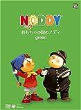 おもちゃの国のノディ green[絵本付き] [DVD]