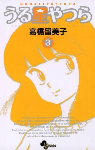 うる星やつら〔新装版〕(3) (少年サンデーコミックス)の拡大画像
