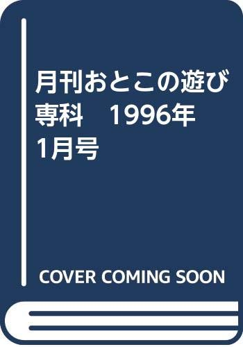 月刊おとこの遊び専科 1996年 1月号