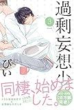 過剰妄想少年3 (BABYコミックス)