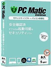 PC Matic [永久/5臺] 安全確認済みアプリのみ起動可能なセキュリティソフト Windows 10~XP/macOS/Android