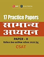 17 Practice Papers General Studies Paper II (CSAT) for Civil Services Preliminary Examination 2020 (Hindi)