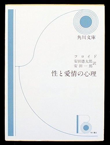 性と愛情の心理 (1955年) (角川文庫)の詳細を見る