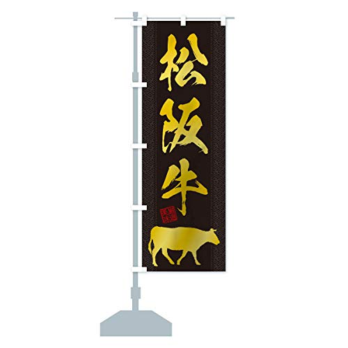 松阪牛 のぼり旗 サイズ選べます(コンパクト45x150cm 左チチ)