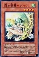 遊戯王カード 憑依装着-ウィン EEN-JP029N