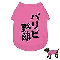 「パリピ野郎」縦書き 二行 ドッグウェア(ピンク) 5L ピンク