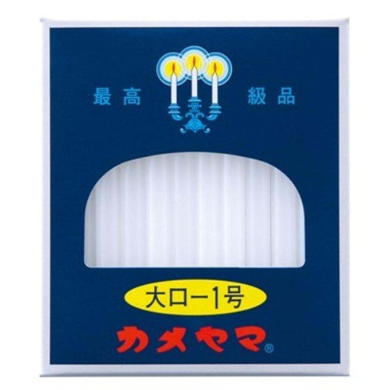 ベールチョーク暖炉カメヤマ 大ローソク 1号 225g
