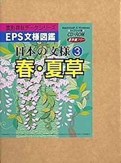 EPS文様図鑑 日本の文様 3 春・夏草