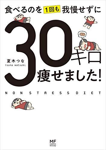 食べるのを1回も我慢せずに30キロ痩せました! (コミックエッセイ)
