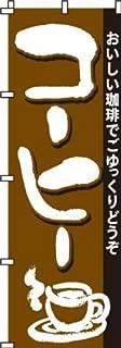 のぼり コーヒー 0230041IN