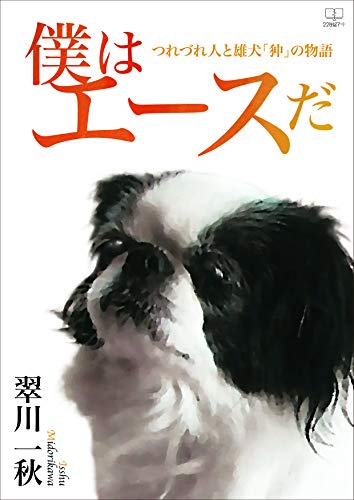 Im Ace The Story of a Trayzure and a Dog (Japanese Edition)