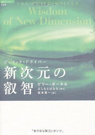 ビュイック・ドライバー―新次元の叡智 (超知ライブラリー)