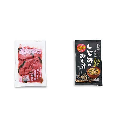 [2点セット] 赤かぶすぐき(160g)・肝心要の養生記 しじみのみそ汁(56g(7g×8袋))