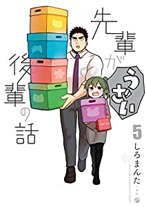 先輩がうざい後輩の話: 5 (comic POOL)