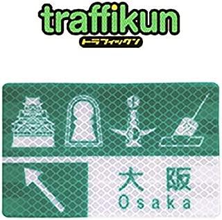 標識製造会社が本気で作った、圧倒的リアリティ ミニチュア道路標識 大阪SA 標識板のみ ※本物と同素材を使用【大蔵製作所】