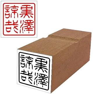 Web落款<706>篆古印(21mm印)