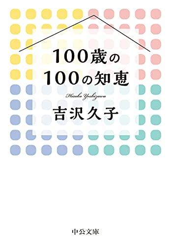 100歳の100の知恵 (中公文庫, よ57-5)