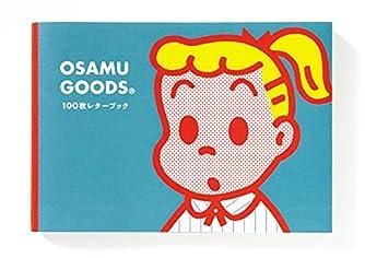 OSAMU GOODS 100枚レターブック ([バラエティ])