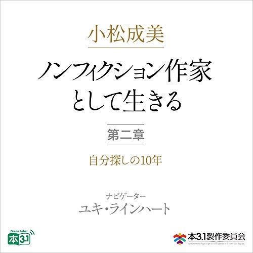 小松成美「ノンフィクション作家として生きる」分冊版 第二章:自分探しの10年