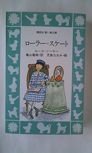 ローラー=スケート (講談社青い鳥文庫 (92‐1))