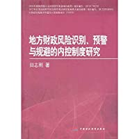 Local financial risk identification. early warning and avoidance of internal control system research(Chinese Edition)