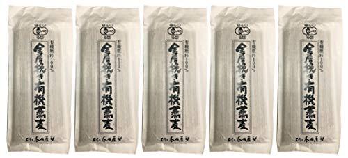 無添加そば・ 全層挽き 有機蕎麦 150g×5個 ★ コンパクト ★奥出雲自家製紛 黒い有機そば・有機JAS認定商品