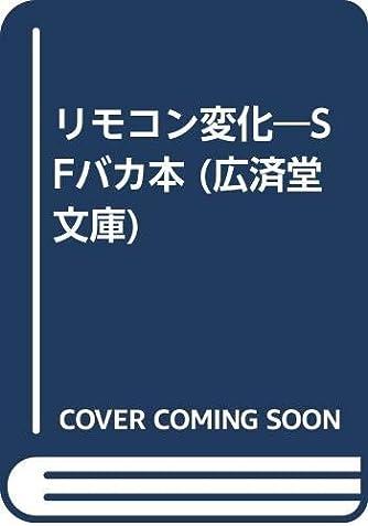 リモコン変化―SFバカ本 (広済堂文庫)