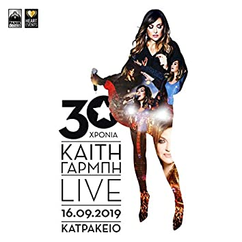 30 Hronia Katy Garbi (Live Katrakio 2019)