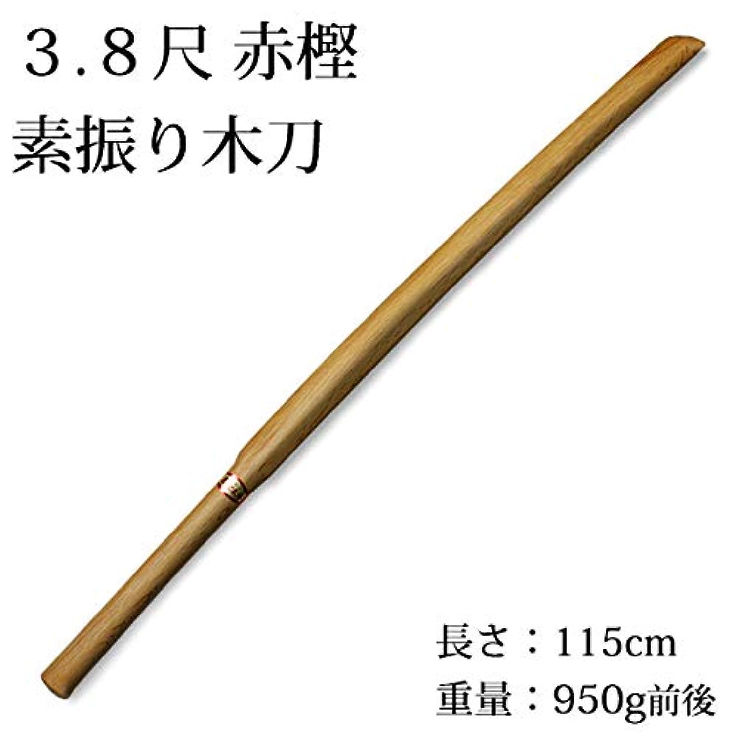 ママ連邦ブレス剣道屋 剣道形 素振り用 3.8尺赤樫素振り木刀
